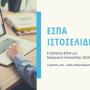 Επιδότηση ΕΣΠΑ για Κατασκευή Ιστοσελίδας 2020